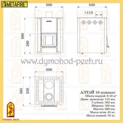 Дровяная печь для бани Алтай 16 компакт схема