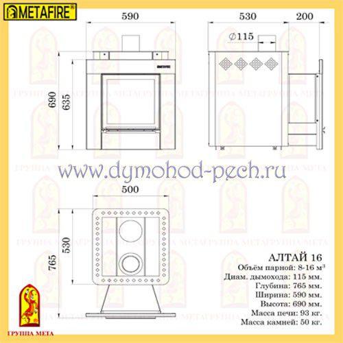 Банная печь на дровах Алтай 16 схема