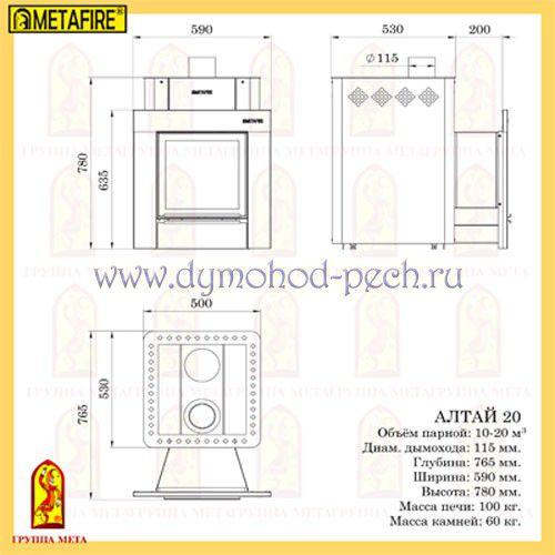 Банная печь на дровах Алтай 20 схема