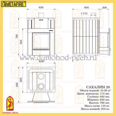 Банная печь на дровах Сахалин 20 схема