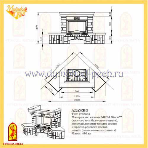 Каминная облицовка Адажио 800 схема