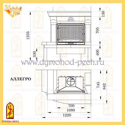 Каминная облицовка Аллегро 700 схема