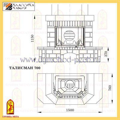 Каминная облицовка от группы Мета Талисман 700 схема