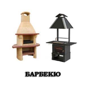 Барбекю - купить в Москве и Московской области