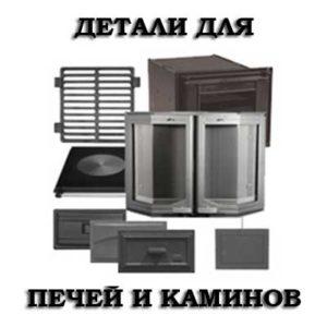 Детали для печей и каминов - купить в Москве и Московской области