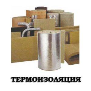 Термоизоляция - купить в Москве и Московской области