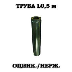 Сэндвич труба L0,5м н/о