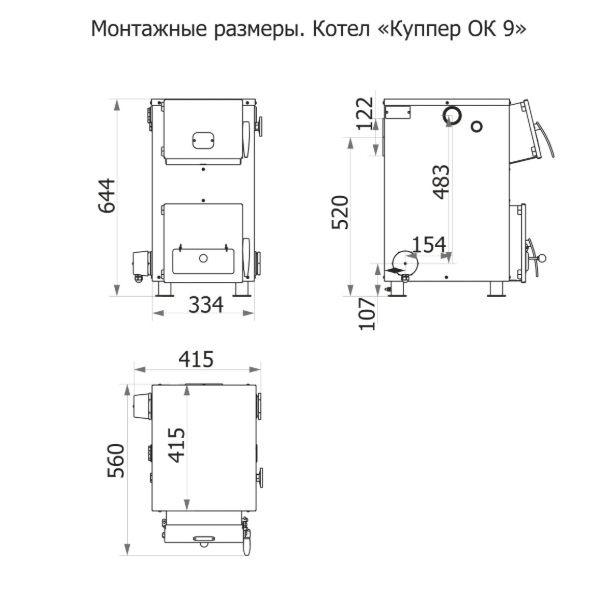 Отопительный котёл Теплодар Куппер ОК-9
