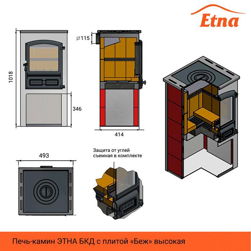 Печь-камин Этна (Etna) БКД с плитой бежевая высокая