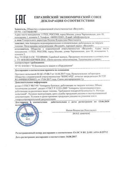 Декларация о соответствии - печь-камин