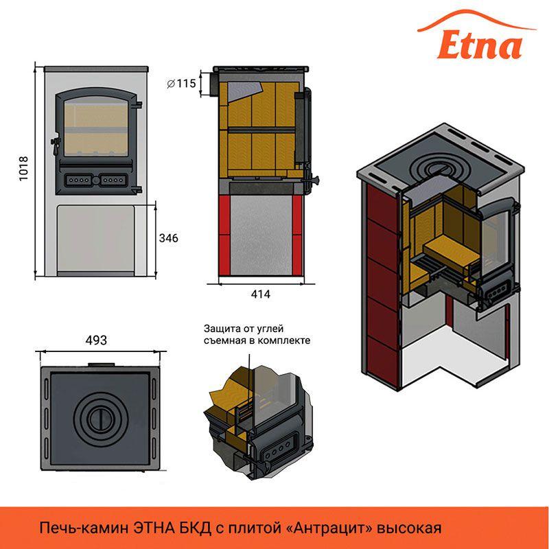 Печь-камин Этна (Etna) БКД с плитой антрацит высокая