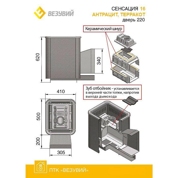 Чугунная печь для бани Везувий Сенсация 16 (220) антрацит