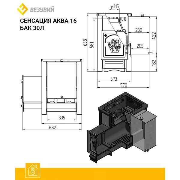 Чугунная печь для бани Сенсация АКВА 16 (ДТ-4) с баком 30 литров