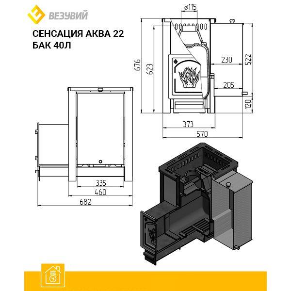 Чугунная печь для бани Сенсация АКВА 22 (ДТ-4) с баком 40 литров