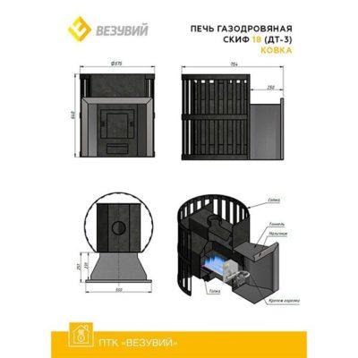 Стальная печь для бани Скиф КОВКА 18 (ДТ-3)