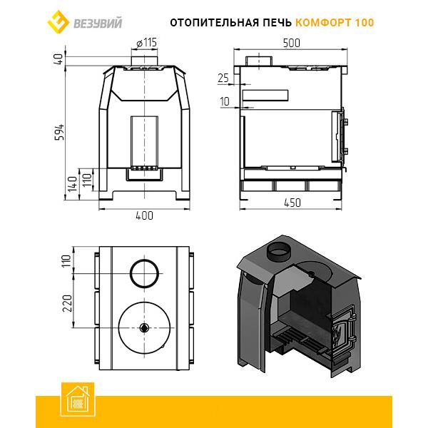 Отопительная печь Везувий КОМФОРТ 100 (ДТ-3)