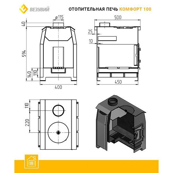 Отопительная печь Везувий КОМФОРТ 100 ДТ-3С