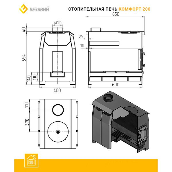 Везувий КОМФОРТ 200 ДТ-3С