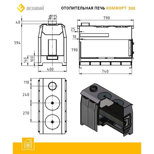 Отопительная печь Везувий КОМФОРТ 300 ДТ-3С
