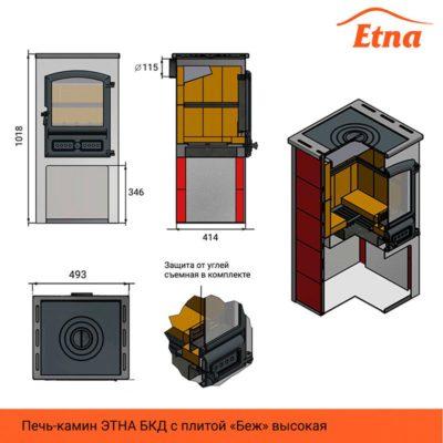 Печь-камин Этна (Etna) БКД с плитой антрацит высокая Т/О