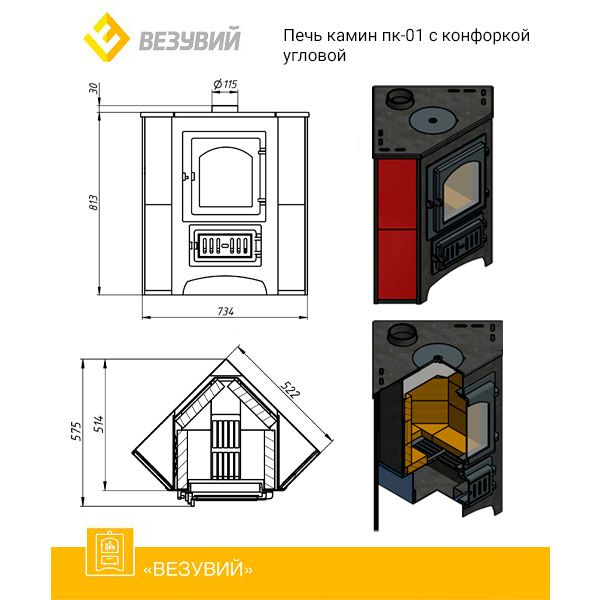 Печь-камин Везувий ПК-01 (220) угловой с конфоркой