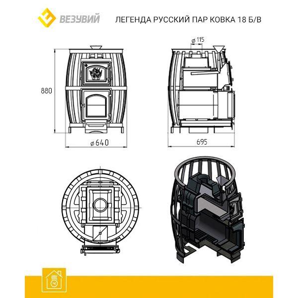 Банная чугунная печь Легенда Русский пар ковка 18 (270) Б/В