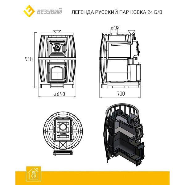 Банная чугунная печь Легенда Русский пар ковка 24 (270) Б/В